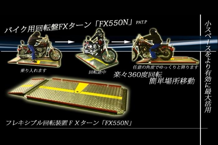 バイク用回転盤FXターン「FX550N」・会社名無しhp