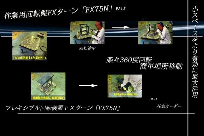作業用回転盤FXターン「FX75N」ちらし